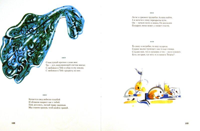 Иллюстрация 1 из 3 для Рубайат - Омар Хайям | Лабиринт - книги. Источник: Лабиринт