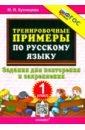 Русский язык. 1 класс. Тренировочные примеры. Задания для повторения и закрепления. ФГОС