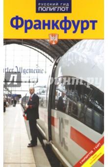 Франкфурт. ПутеводительПутеводители<br>В путеводителе Вы найдете много интересной информации о Франкфурте. Практические советы, рекомендации, карты местности и мини-разговорник помогут быстро сориентироваться и избежать возможных трудностей.<br>