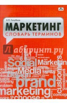 Маркетинг. Словарь терминовМаркетинг<br>Раскрывается содержание 917 терминов, охватывающих все аспекты маркетинга. Особенность данного словаря в том, что каждый термин раскрывается во взаимосвязи с другими. На основе ключевых понятий - маркетинг, потребность, рынок, продукт, цена и т. д. - выстраиваются терминологические цепочки. Кроме того, приводятся маркетинговая терминология и предметный указатель на английском языке. <br>Для руководителей, научных и практических работников, преподавателей, слушателей школ бизнеса, студентов, школьников, для всех тех, кто пожелает самостоятельно изучать маркетинг. Словарь может оказаться полезным также для тех, кто читает и переводит отечественную и зарубежную литературу по маркетингу.<br>