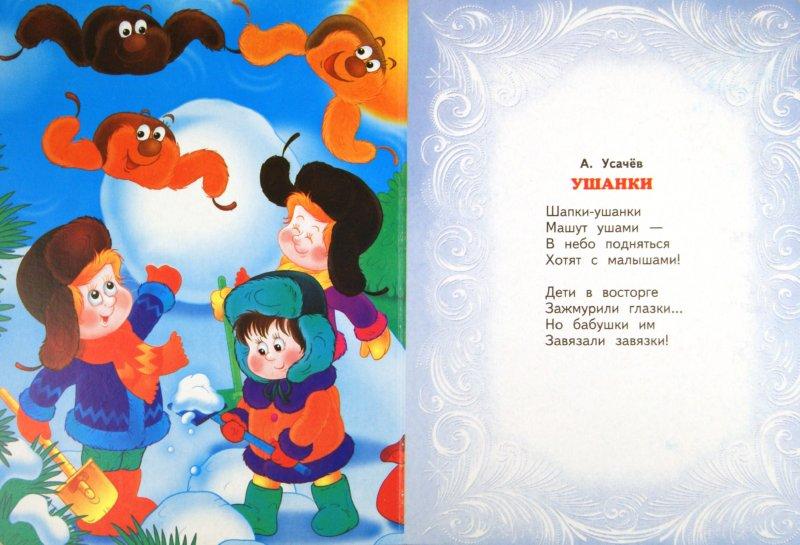 Иллюстрация 1 из 11 для Песенка Нового года - Токмакова, Усачев, Шибаев | Лабиринт - книги. Источник: Лабиринт