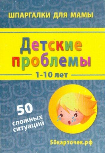 Иллюстрация 1 из 5 для Детские проблемы. 1-10 лет. 50 сложных ситуаций. 50 карточек | Лабиринт - книги. Источник: Лабиринт