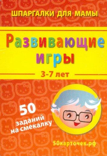 Иллюстрация 1 из 9 для Развивающие игры. 3-7 лет. 50 заданий на смекалку. 50 карточек | Лабиринт - книги. Источник: Лабиринт