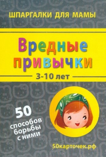 Иллюстрация 1 из 16 для Вредные привычки. 3-10 лет. 50 способов борьбы с ними. 50 карточек   Лабиринт - книги. Источник: Лабиринт