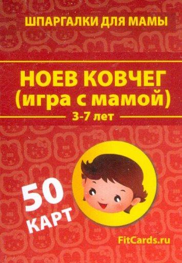 Иллюстрация 1 из 3 для Ноев ковчег (Игра с мамой) 3-7 лет. 50 карточек | Лабиринт - игрушки. Источник: Лабиринт