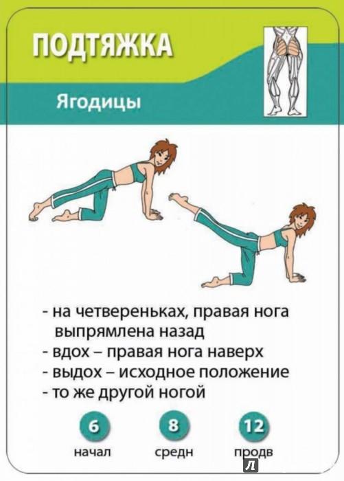 Иллюстрация 1 из 7 для Красивые ягодицы. 50 упражнений для бедер и ягодиц | Лабиринт - книги. Источник: Лабиринт