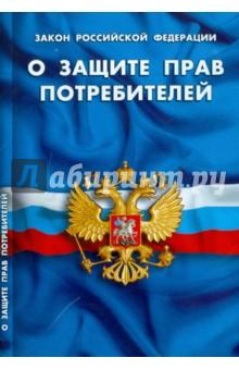 Закон РФ О защите прав потребителей по состоянию на 01.10.2011