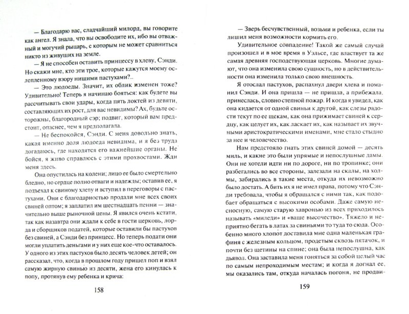 Иллюстрация 1 из 10 для Янки из Коннектикута при дворе короля Артура - Марк Твен   Лабиринт - книги. Источник: Лабиринт