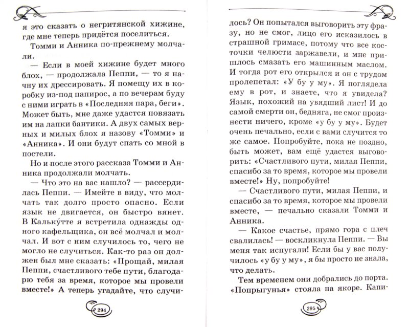 Иллюстрация 1 из 16 для Всё о Пеппи Длинныйчулок - Астрид Линдгрен | Лабиринт - книги. Источник: Лабиринт