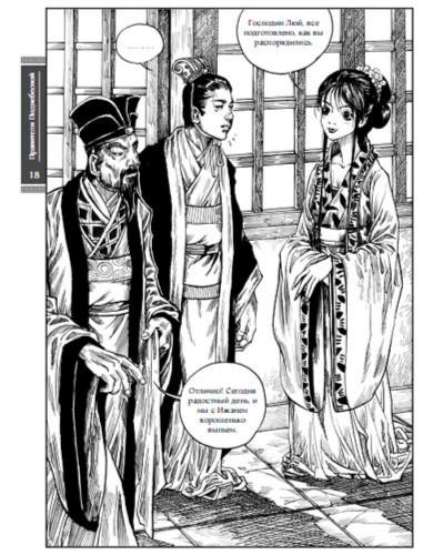 Иллюстрация 1 из 14 для Ин Чжэн, император Цинь Ши-хуанди   Лабиринт - книги. Источник: Лабиринт