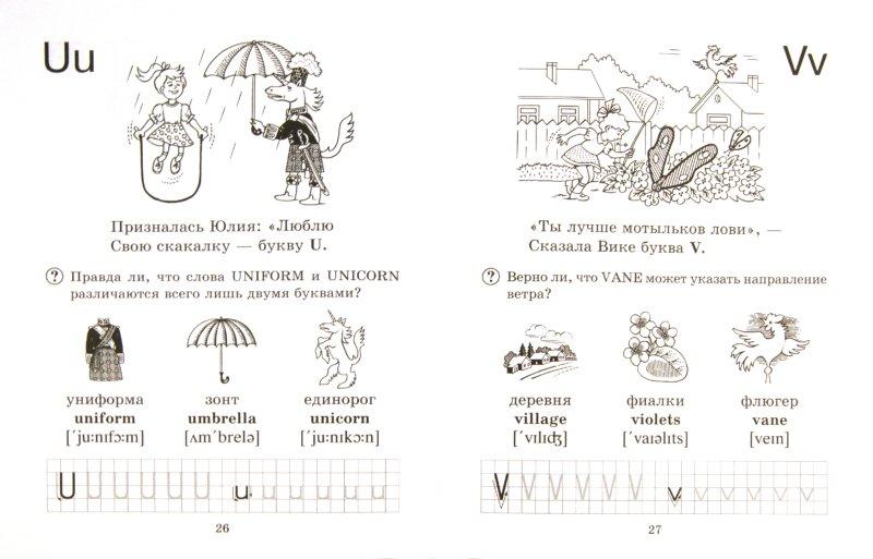 Иллюстрация 1 из 7 для Английский язык. Основы чтения и письма. Первый год обучения - Юрий Гурин   Лабиринт - книги. Источник: Лабиринт