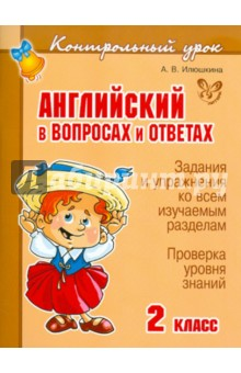 Илюшкина Алевтина Викторовна Английский в вопросах и ответах. 2 класс