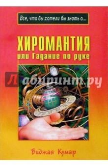 Виджая Кумар - Хиромантия, или Гадание по руке обложка книги.