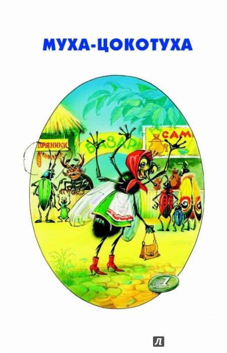 Иллюстрация 1 из 16 для Мойдодыр. Стихи и сказки - Корней Чуковский | Лабиринт - книги. Источник: Лабиринт