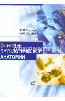 Крылов Юрий Васильевич, Крылов Андрей Юрьевич Основы патологической анатомии: учебное пособие