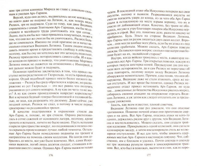 Иллюстрация 1 из 4 для Искусство Мертвых - Павел Миротворцев | Лабиринт - книги. Источник: Лабиринт