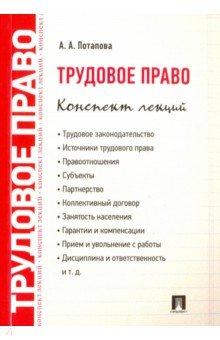 Трудовое право. Конспект лекций: Учебное пособие