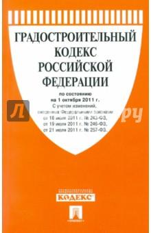 Градостроительный кодекс РФ по состоянию на 01.10.2011