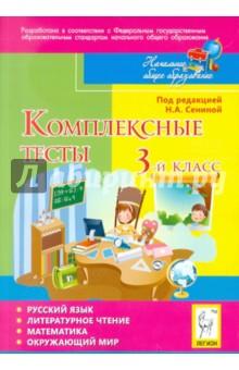Комплексные тесты. 3 класс. Русский язык, литературное чтение, математика, окружающий мир