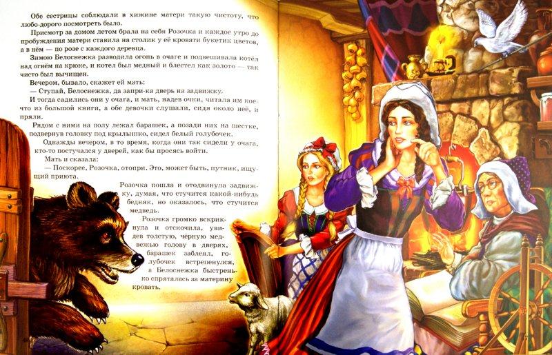 Иллюстрация 1 из 16 для Спящая красавица   Лабиринт - книги. Источник: Лабиринт