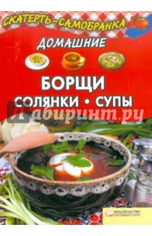 Домашние борщи, солянки, супы