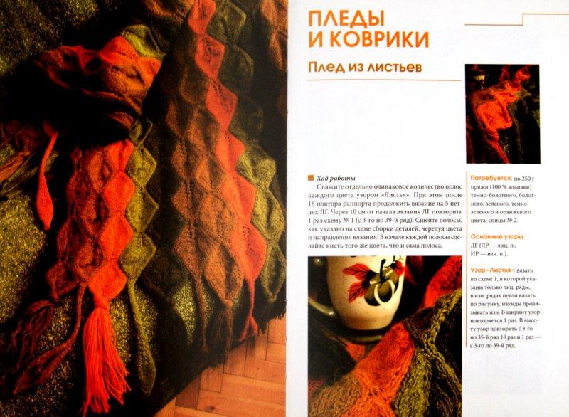 Иллюстрация 1 из 6 для Скатерти, салфетки, покрывала, подушки, пледы | Лабиринт - книги. Источник: Лабиринт