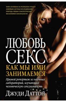 Любовь и секс. Как мы ими занимаемсяСекс. Камасутра<br>Эта книга открывает для нас двери лучших научных лабораторий мира, изучающих секс и человеческую сексуальность. Ученые, посвятившие свою жизнь исследованиям секса, буквально препарируют все стадии отношений между мужчиной и женщиной - и даже получают за это ученые степени!<br>Эти самоотверженные люди, работающие на переднем крае науки, во всех подробностях изучают такие уголки и закоулки сексуальности, одно упоминание о которых заставляет нас краснеть. Прочитав эту книгу, вы будете вооружены огромным количеством новых идей, которые вам захочется испробовать на свидании и в постели.<br>Прочитав эту книгу, вы узнаете:<br>- почему, чтобы найти идеального партнера, нужно иметь опыт близких отношений с двенадцатью людьми - этого количества достаточно, чтобы точно определиться с выбором;<br>- почему мужчины, в именах которых есть буквы и или е, пользуются большей популярностью у женщин;<br>- почему мужчин больше всего возбуждает смесь запахов тыквенного пирога и лаванды, а женщин - карамели с ликером и огурца;<br>- почему мы занимаемся сексом (ответ не так прост, как вам кажется - ученые выявили 237 причин);<br>- почему в сексе действует статистическое правило 6-2-2 (из каждых 10 занятий сексом 6 раз секс будет посредственным, 2 раза - хорошим и 2 раза - просто восхитительным (волшебным)) и как превратить его в правило 0-0-10;<br>- как безошибочно определить, изменяет ли вам ваш партнер или партнерша;<br>- и многое, многое другое...<br>Используйте результаты самых последних научных исследований для поиска и привлечения понравившегося партнера, сделайте свою сексуальную жизнь яркой и гармоничной!<br>