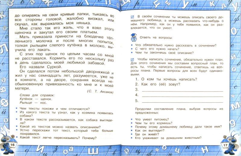 Иллюстрация 1 из 10 для Учимся писать изложения и сочинения. 3 класс - Татьяна Губернская | Лабиринт - книги. Источник: Лабиринт