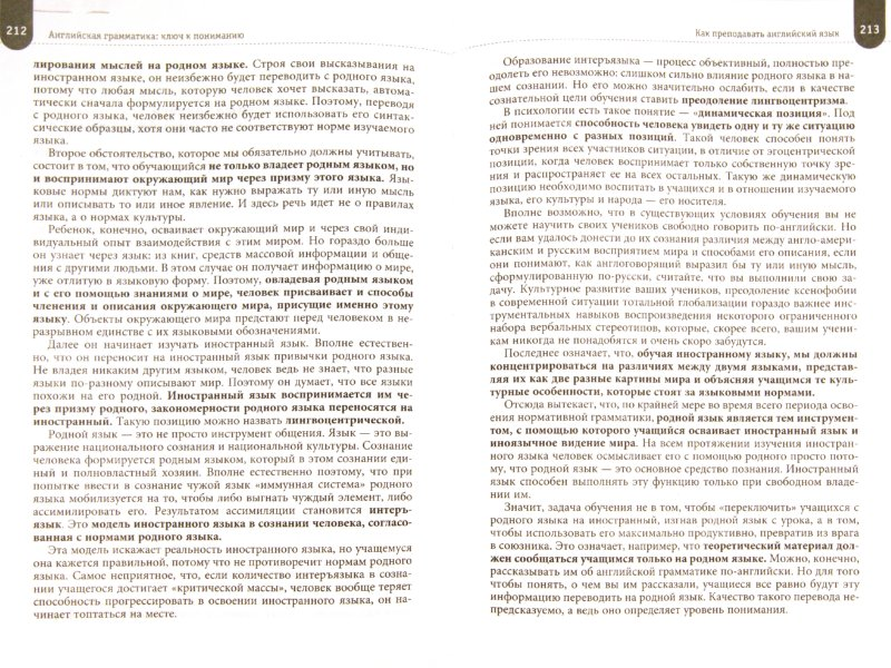 Иллюстрация 1 из 16 для Английская грамматика: ключ к пониманию - Татьяна Цветкова | Лабиринт - книги. Источник: Лабиринт