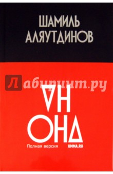 Шамиль аляутдинов мир души книга