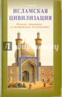 Исламская цивилизация. Великие открытия и достижения
