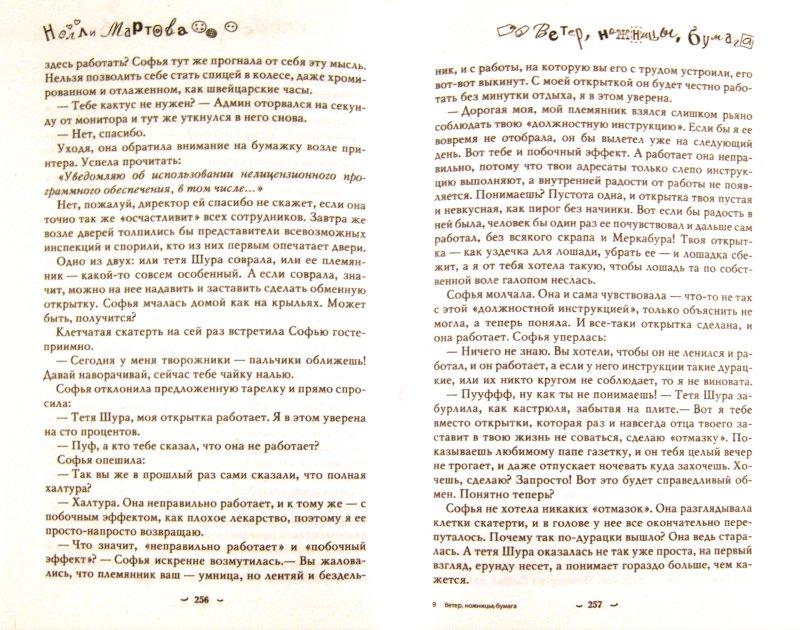 Иллюстрация 1 из 5 для Ветер, ножницы, бумага - Нелли Мартова | Лабиринт - книги. Источник: Лабиринт