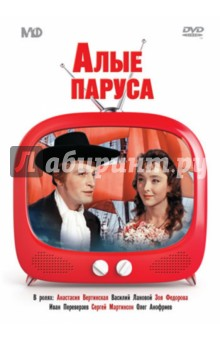 Птушко Александр Алые паруса (DVD)