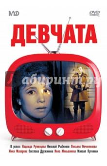 Девчата (DVD)