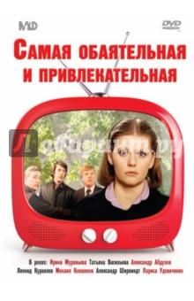 Самая обаятельная и привлекательная (DVD)