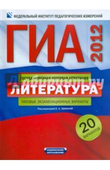 ГИА-2012. Литература. Типовые экзаменационные варианты