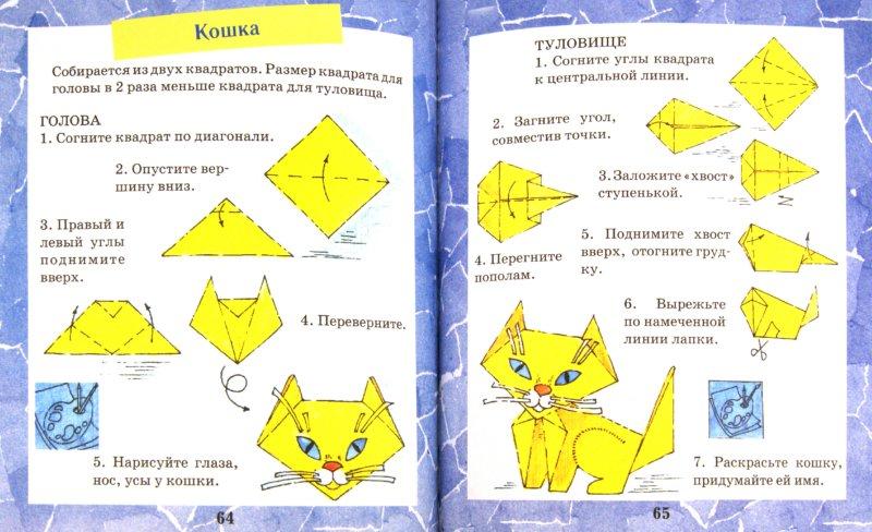 Оригами игрушка из бумаги схема
