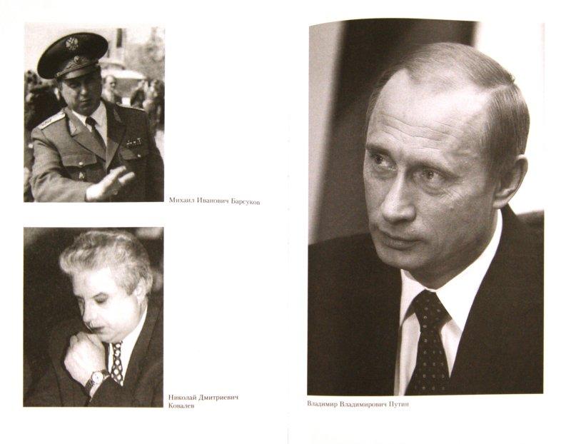 Иллюстрация 1 из 7 для КГБ. Председатели органов госбезопасности. Рассекреченные судьбы - Леонид Млечин | Лабиринт - книги. Источник: Лабиринт