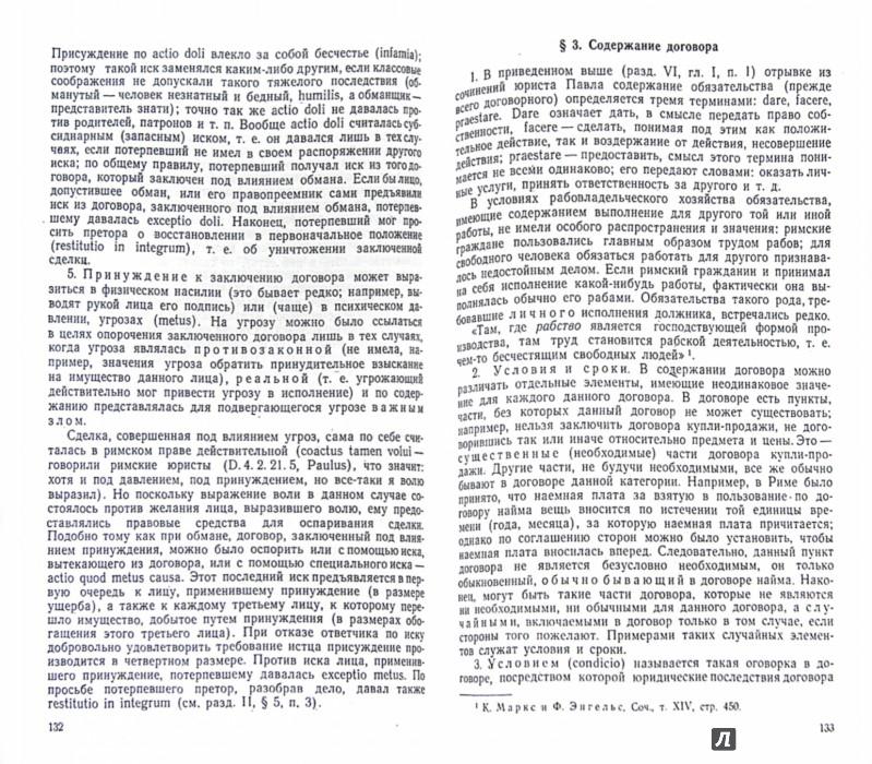 Иллюстрация 1 из 16 для Основы римского гражданского права. Учебник - Иван Новицкий | Лабиринт - книги. Источник: Лабиринт