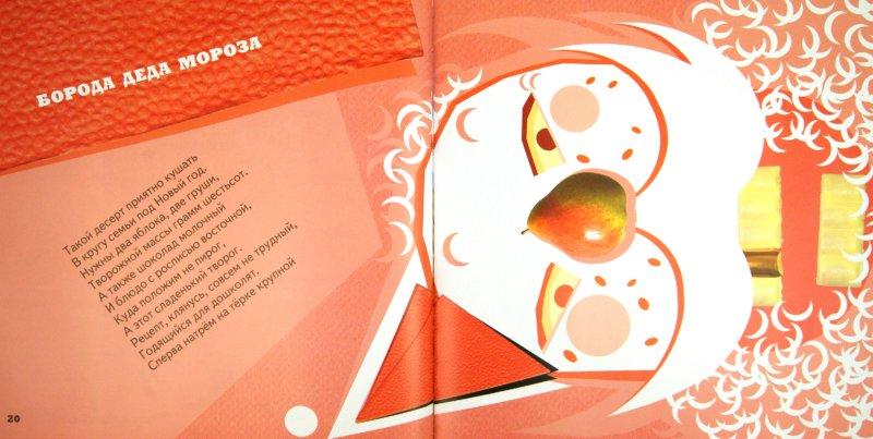 Иллюстрация 1 из 2 для Лучший повар - это я! - Александр Тимофеевский | Лабиринт - книги. Источник: Лабиринт