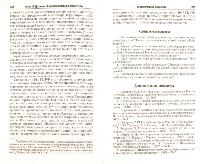Иллюстрации Гражданское право России.  Особенная часть.  Учебник для бакалавров - Анисимов, Рыженков, Чаркин.