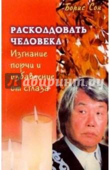 Борис Сон Защитная Книга От Сглаза И Порчи