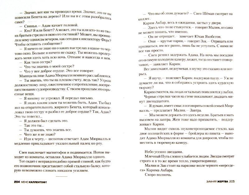 Иллюстрация 1 из 16 для Зимняя жертва - Монс Каллентофт | Лабиринт - книги. Источник: Лабиринт