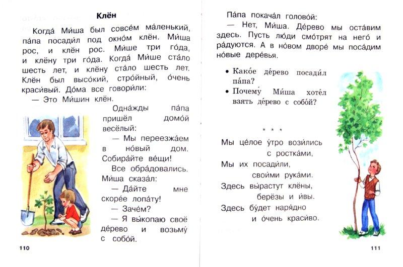 Рассказы для 1 класса для чтения