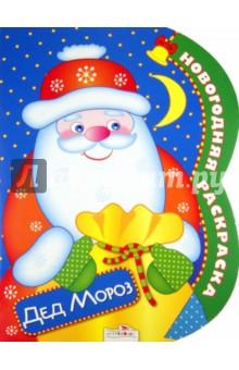"Новогодняя раскраска ""Дед Мороз"""