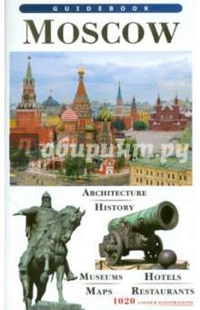 Лобанова Т. Е. Moscow. Guidebook