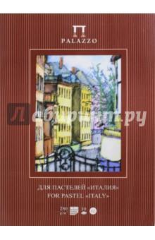 """Папка для пастели """"Палаццо. Италия"""" (10 листов, А3) (ППЗ-сл) Лилия Холдинг"""