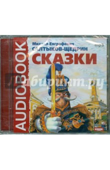Салтыков-Щедрин Михаил Евграфович Сказки (CDmp3)