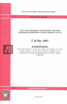 ГЭСНр 81-04-2001-И3. Изменения, которые вносятся в государственные сметные нормативы