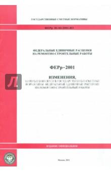 Изменения, которые вносятся в государственные сметные нормативы. ФЕРр 81-04-2001-И3